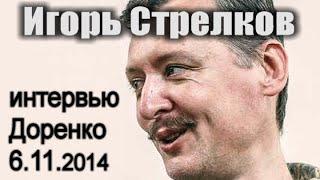 Игорь Стрелков - большое интервью Сергею Доренко 6 ноября 2014