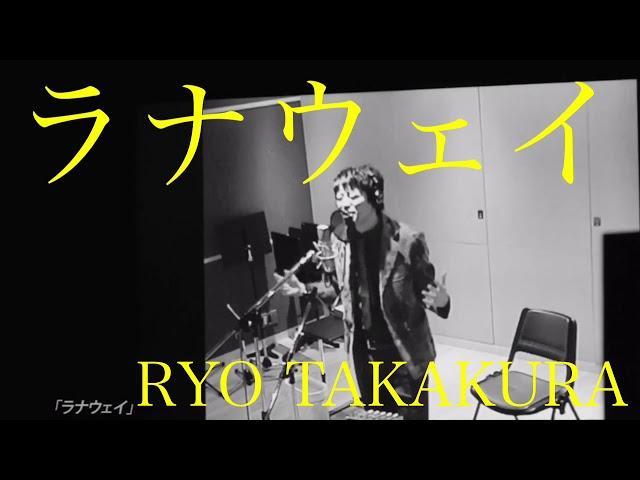 『ラナウェイ』RYO TAKAKURA【音源】