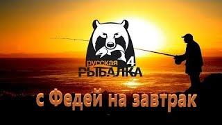Русская рыбалка 4 на завтрак. Федька на Волхове. #102