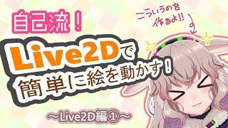 [LIVE] 【どっとライブ】もこめめ*LIVE~自己流Live2D④の巻~【アイドル部】