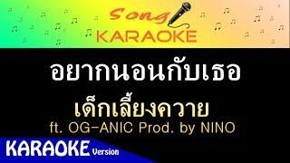 อยากนอนกับเธอ : คาราโอเกะ【Karaoke Version】#เพลงใหม่