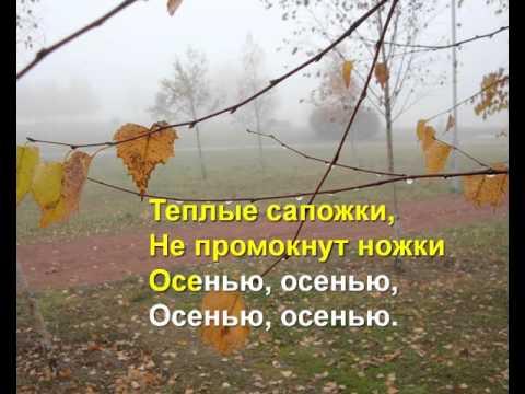 """Песня """"Осенняя"""".wmv"""