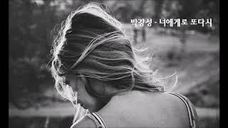 [K-POP] 박강성 - 너에게로 또다시 韩国歌曲