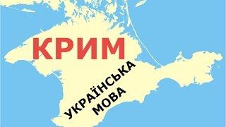 Крым глазами украинца: реакция на украинский язык