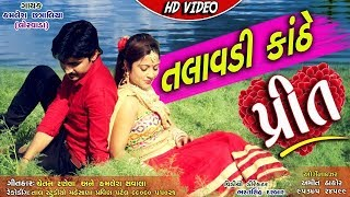 Talavadi Kanthe Prit New Love Song | Full HD VIDEO | Kamlesh Chatraliya| Latest Gujarati Song 2018
