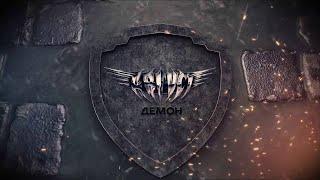 Август - Демон (2020) (Official Video)