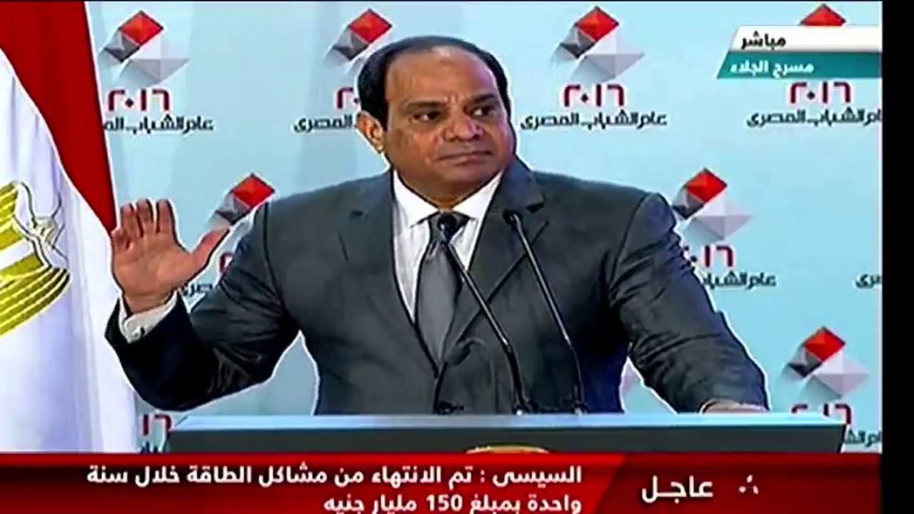2852d9cb3  السيسي: قسماً بالله اللي هيقرب لمصر هشيله من علي وش الأرض - YouTube