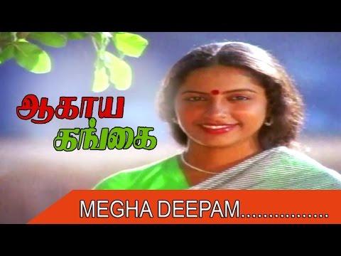 Tamil Movie | Agaya Gangai | Movie Song | Mega Deepam...