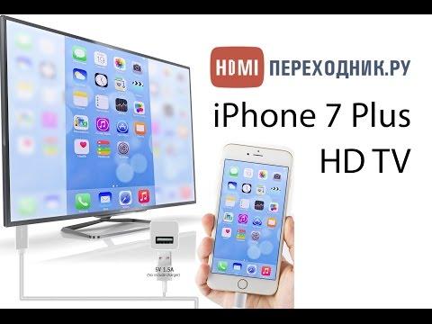 Кабель-адаптер iPhone 5/6/7/7 Plus/iPad - HDMI HDTV
