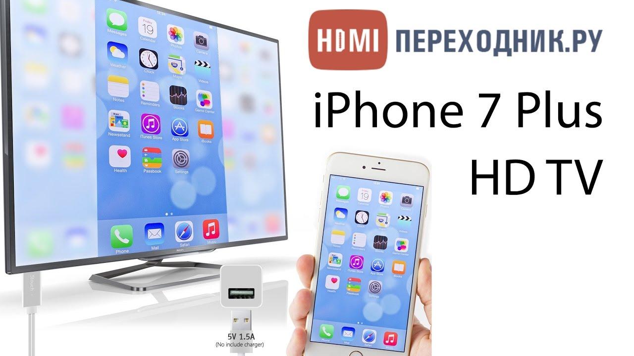 Кабель-адаптер iPhone 5/6/7/7 Plus/iPad - HDMI HDTV - YouTube