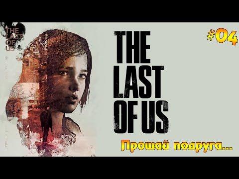 The Last of Us Прохождение #04 - Прощай подруга...