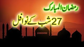 27 shab k nawafil | ramzan ul mubarak |z khan