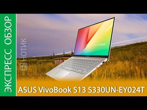 Экспресс-обзор ноутбука ASUS VivoBook S13 S330UN-EY024T