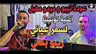 Cheb Midou Ft Tipo ( زينو بكاني ) عودة شاب ميدو و تيبو _ يرقصون على اغنية تونسية  By Zakzak SmaTi