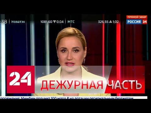 Вести. Дежурная часть от 28.07.2020 (21:30) - Россия 24