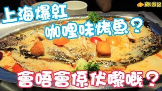 [窮L遊記·深圳篇] #45 魚非魚|上海爆紅咖哩味烤魚?會唔會係伏嚟嘅?