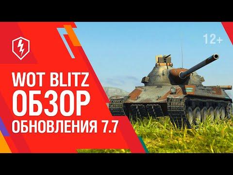 WoT Blitz. Обзор обновления 7.7— Чехословацкая ветка с TVP T 50/51 во главе