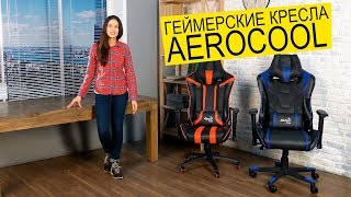 AEROCOOL AC220B И AEROCOOL AC120B - Обзор Геймерских Кресел   Palladium.ua