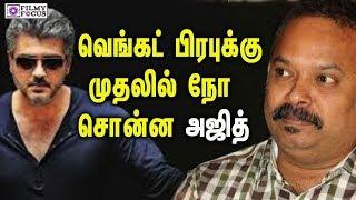 Ajith says no to Venkat Prabu | Vivegam Ajith |Mangatha| Vivegam|Surviva Song|Ajith|Vivegam Songs
