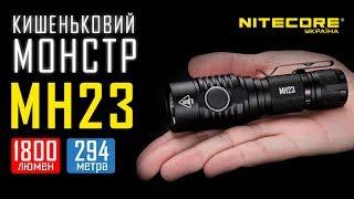 Карманный поисковый фонарь Nitecore MH23 Официальный обзор
