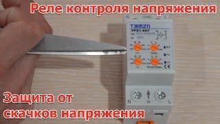 видео Реле напряжения 220в