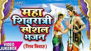 महाशिवरात्रि स्पेशल : नॉनस्टॉप शिव जी के भजन 2020 | Mahashivratri Special Bhajan