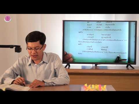 วิชา ภาษาไทย ภาษาพาที ป 3 part 9