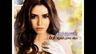 اغنية ياسمين نيازى - سلامات يا هوى | Yasmin Niazy - Salamat Ya Hawa
