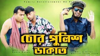 Chor Police Dakat | Bangla Funny Video | Family Entertainment bd | Desi Cid | Comedy Video Online