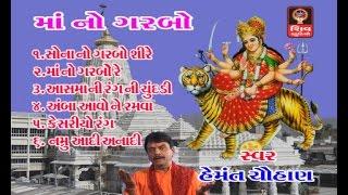 Maa No Garbo-Hemant Chauhan-Ambaji Na Garba-2016 NAvratri Special-Gujarati Non Stop Garba