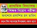 Primary Assistant Teacher Exam Date By DPE -2019 সর্বশেষ আপডেট কোন উপজেলা কোন ধাপে