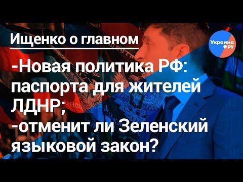 Ищенко о главном:
