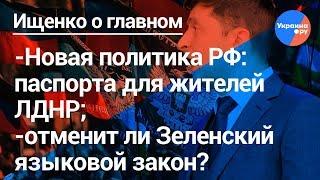 Ищенко о главном: паспорта РФ для жителей ЛДНР, депутаты и Порошенко против Зеленского