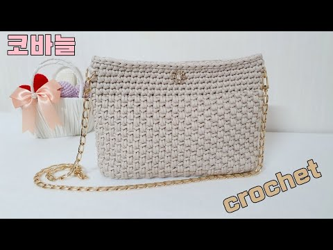 코바늘 잔디무늬 핸드백& 가방만들기 가방끈 새우뜨기 crochet bag