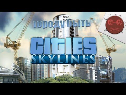 Cities Skylines #1 НОВОЕ НАЧАЛО