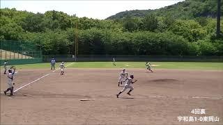 2018年6月16日 練習試合vs東岡山ボーイズ ダイジェスト版
