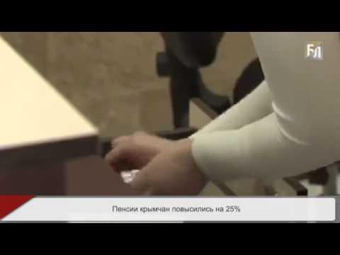 Пенсии крымчан повысились на 25%