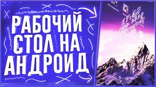 кАК СДЕЛАТЬ КРУТОЙ РАБОЧИЙ СТОЛ НА АНДРОИД!//РАБОЧИЙ СТОЛ КАК НА ПК!)