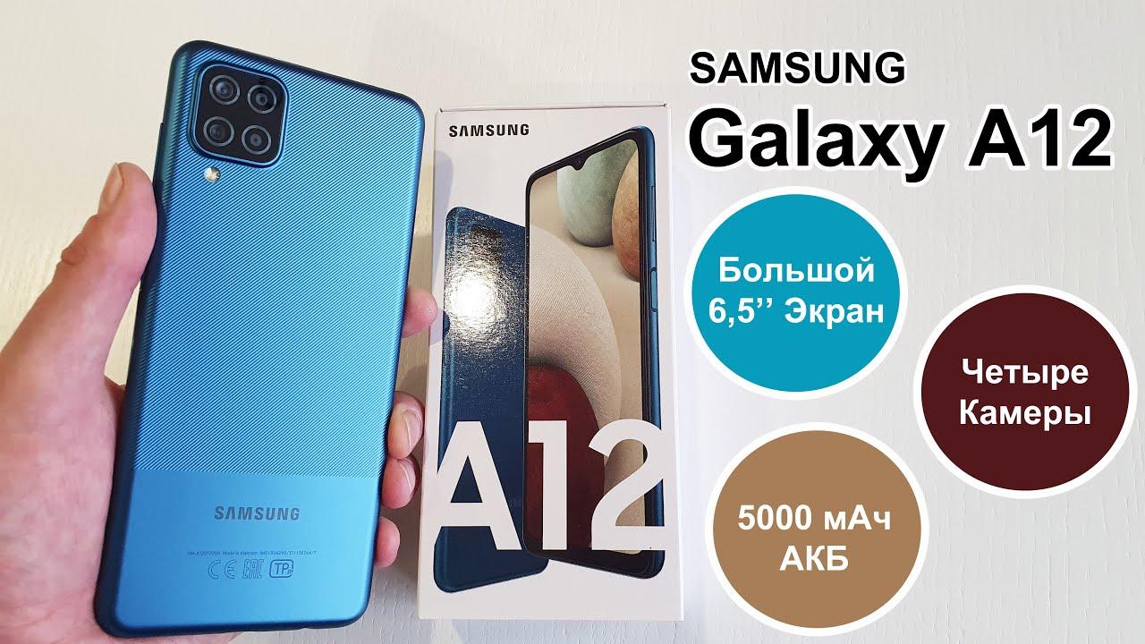 Samsung Galaxy A12 - Обзор | Батарея 5000мАч | 3Gb+32Gb | NFC | Тест Игр и  Камер | Helio G35 - YouTube