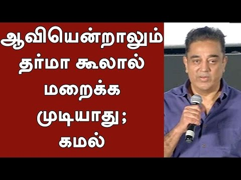 Actor Kamal Haasan makes fun of TN minister's thermocol experiment