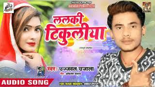 Ujjwal Ujala - Lalki Tikuliya - Bhojpuri Song 2018.mp3