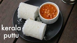 puttu recipe  puttu with puttu maker  how to make kerala puttu recipe