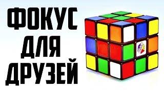 ФОКУС ДЛЯ ДРУЗЕЙ С КУБИКОМ РУБИКА | ПРОСТАЯ МАГИЯ
