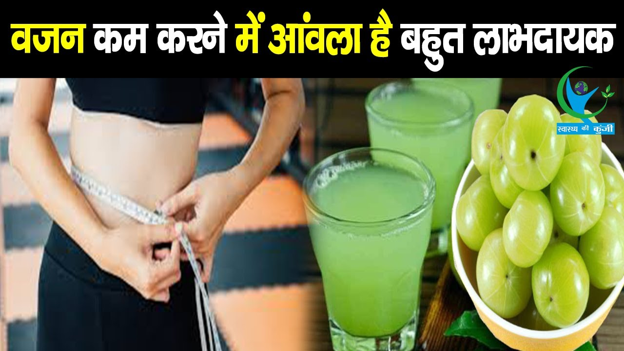 वजन कम करने में बहुत मदद करता है आंवला, जानें सेवन का सही तरीका