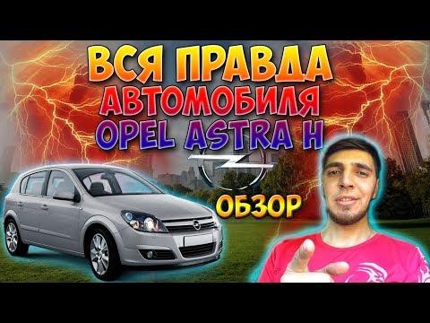 Обзор лучшей машины Opel Astra H  От владельца с 5 летней историей машины