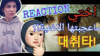 Baixar Agust D '대취타' MV REACTION / لاول مرة , ردة فعل اختي على اغنية شوقا من بي تي اس / ما عجبتها الاغنية😱
