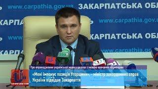 «Мені імпонує позиція Угорщини», - міністр закордонних справ України відвідав Закарпаття