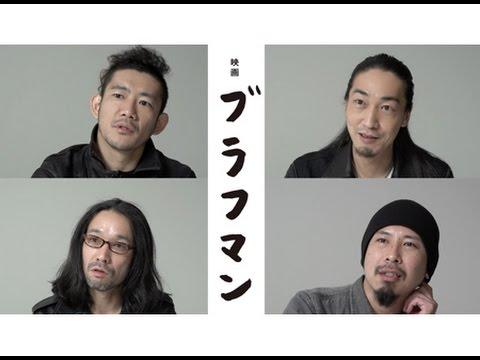 TOSHI-LOWは、通称鬼!映画『映画 ブラフマン』予告編
