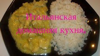 25-ИТАЛЬЯНСКАЯ домашняя КУХНЯ: Курица карри с  рисом.