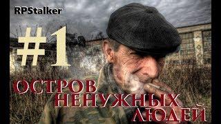 """18+ RPStalker ArmA 3 Остров ненужных людей 1 Серия """"Охота!"""""""